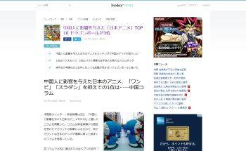 中国人に影響を与えた「日本アニメ」TOP10