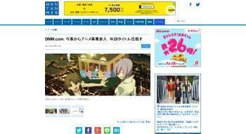 DMM.com アニメ事業参入