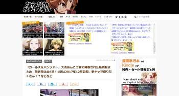 ガールズ&パンツァー 最終章 全6章 劇場版 アニメ