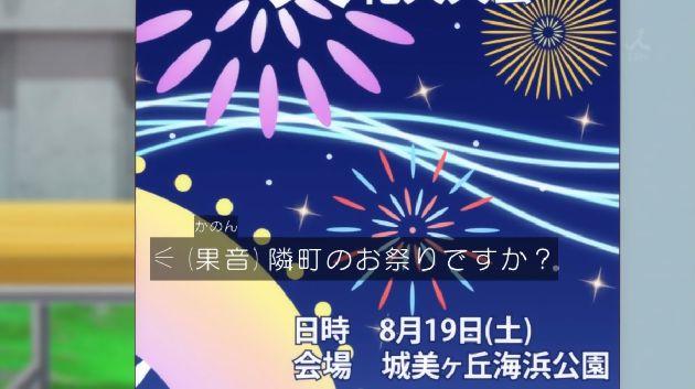アクションヒロイン~チアフルーツ~ 8話 (18)