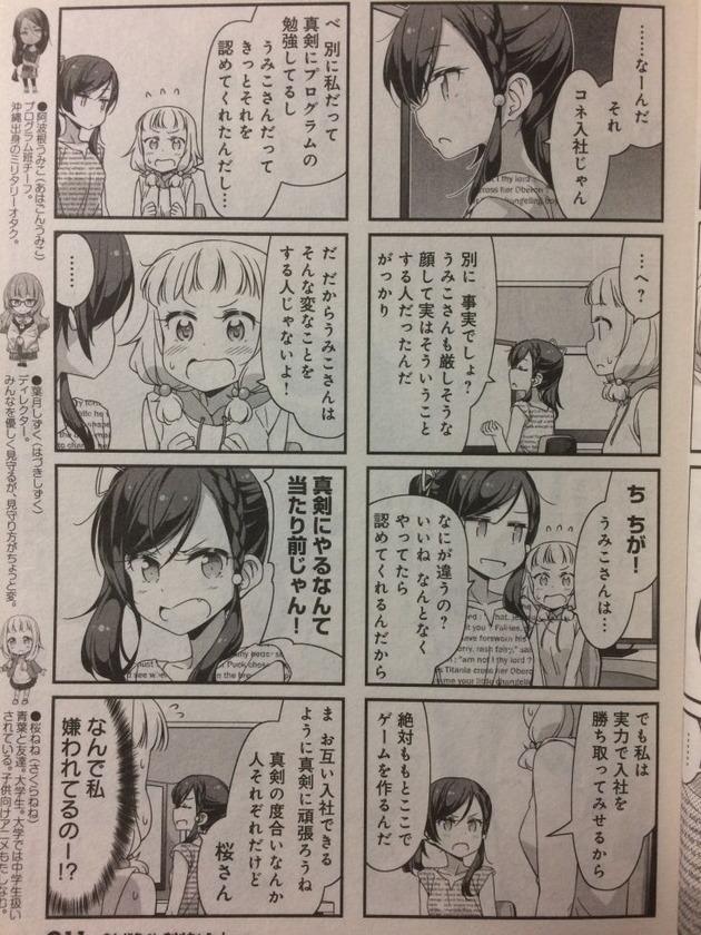 NEWGAME! アニメキャラ