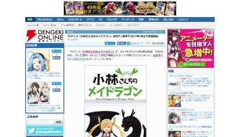 小林さんちのメイドラゴン アニメ化 2017冬アニメ