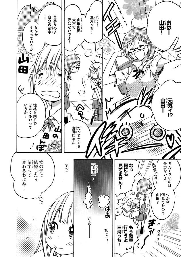 アニメ あさがおと加瀬さん