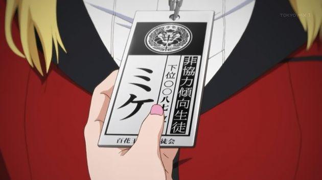 「賭けグルイ」4話 (07)