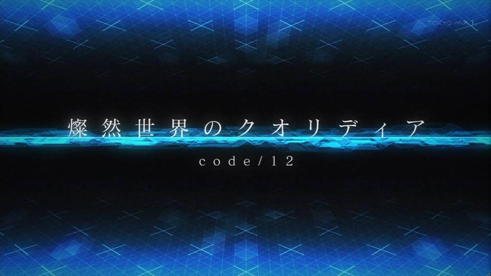 クオリディア・コード 12話 燦然世界のクオリディア 感想 まとめ