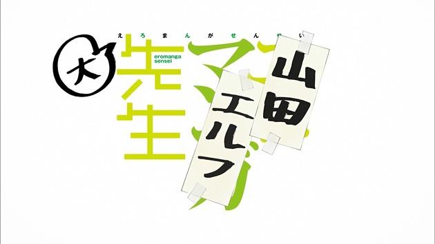 「エロマンガ先生」 9話