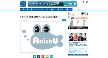 深夜アニメ 日本テレビ AnichU 1時間 7月
