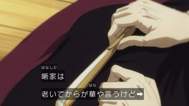 昭和元禄落語心中 助六再び篇 1話 感想