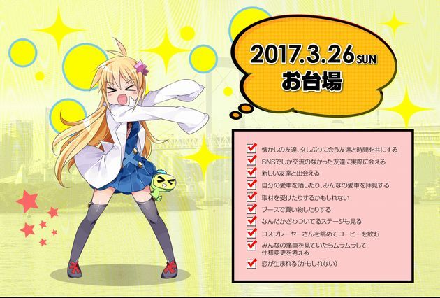 痛車天国2017 inお台場