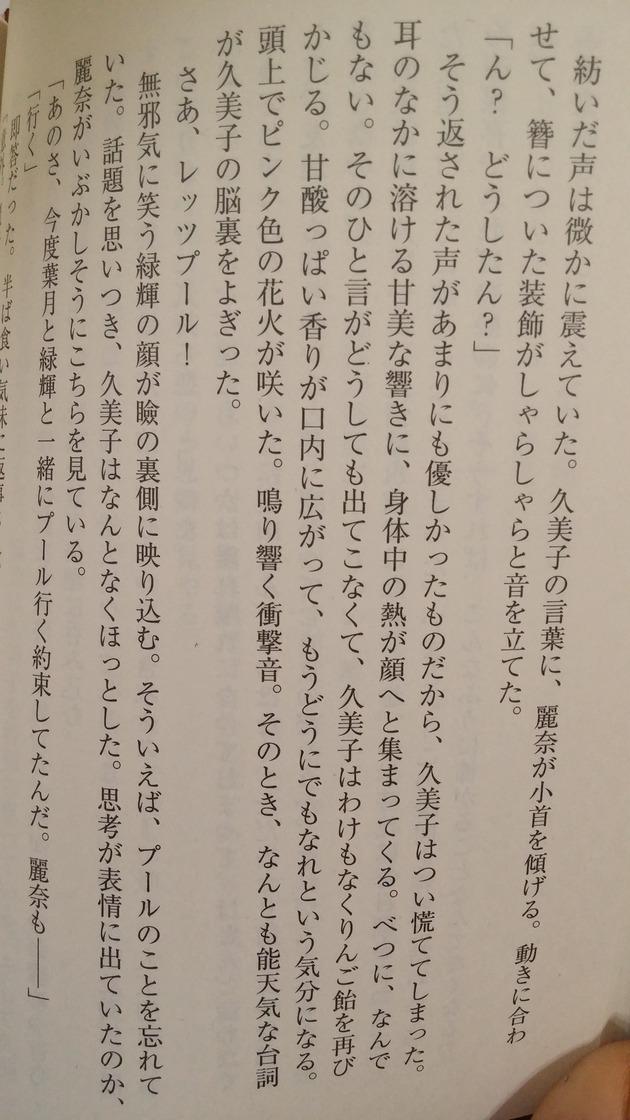 響け!ユーフォニアム 黄前久美子 高坂麗奈 百合カップル ラブラブ