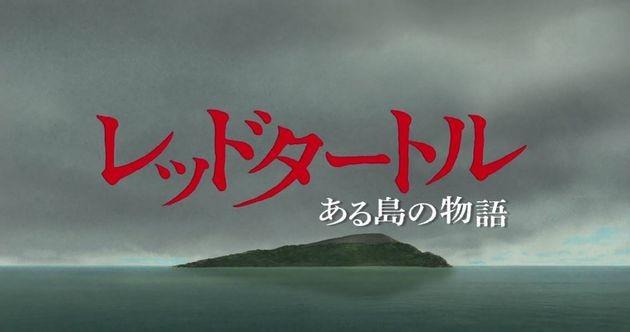 ジブリ最新作『レッドタートル ある島の物語』はなんと一切セリフが無いらしい・・・!!その理由は一体何なのか・・・!?(PVあり)