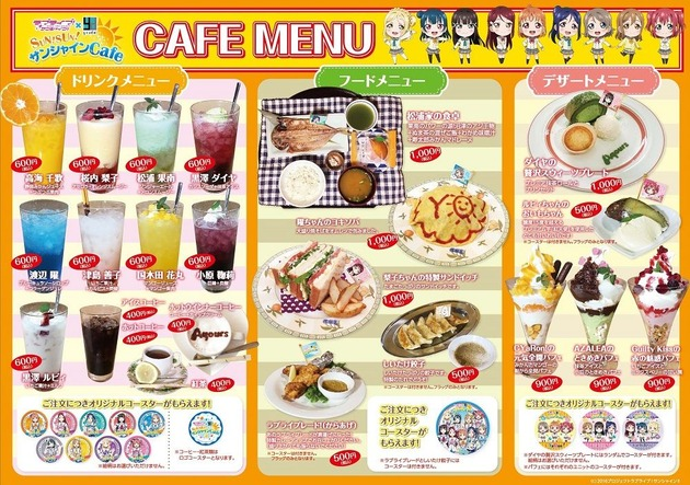SUN!SUN!サンシャインCafe ラブライブ!サンシャイン!! アニメ コラボ カフェ
