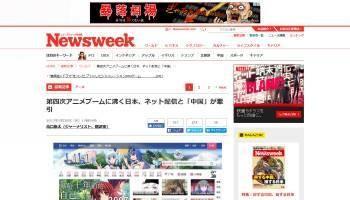 アニメブーム ネット配信 中国