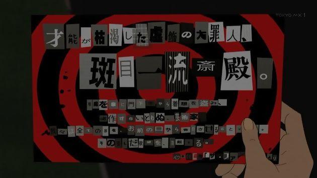 P5A ペルソナ5 8話 (01)