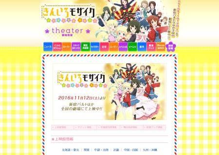 きんいろモザイク PrettyDays 劇場版 拡大上映 26館