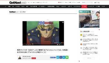 アメリカ人 アニメキャラ