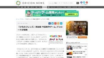 けものフレンズ 新作ゲーム