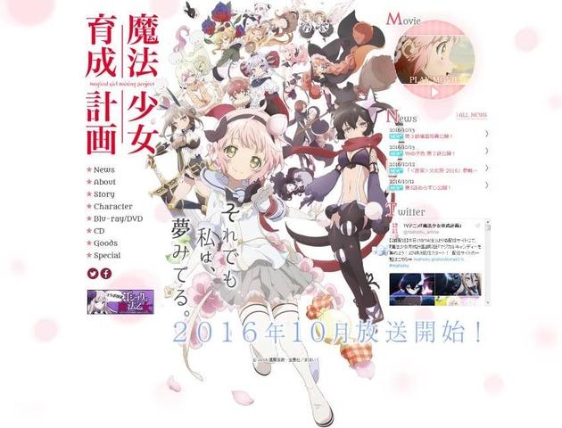 魔法少女育成計画 2016秋アニメ 面白い