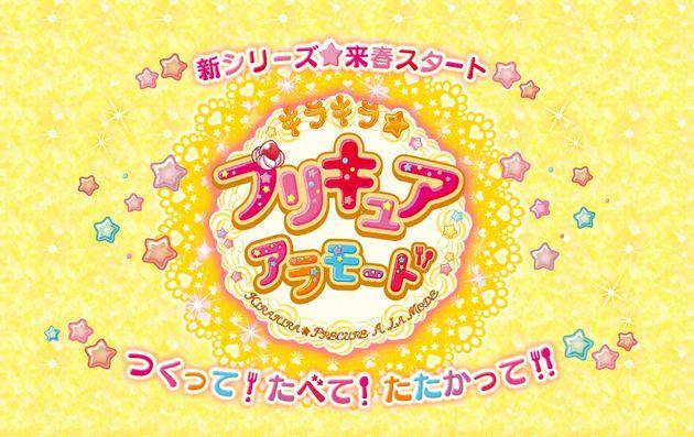 新作アニメ キラキラ☆プリキュアアラモード 2017年プリキュア