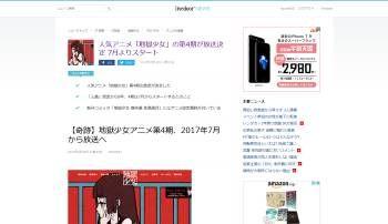 TVアニメ 地獄少女 4期
