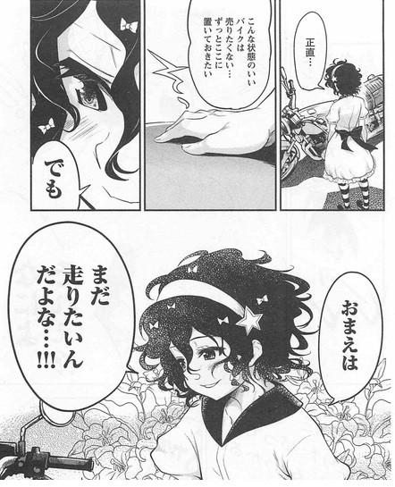 ばくおん!! 天野恩紗 かわいい アニメ