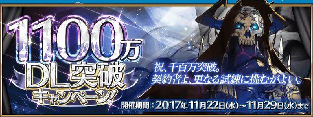 1100万DL突破記念キャンペーン