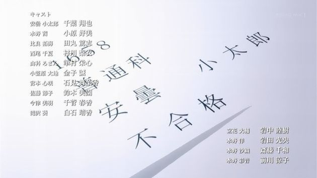 「月がきれい」12話 (01)