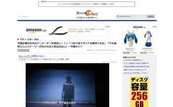 中国 アニメ アニメーター 高待遇で引き抜き