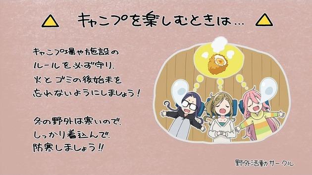 ゆるキャン△ 5話
