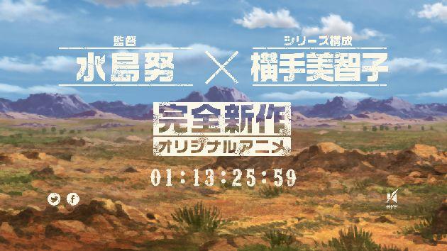 水島努×横手美智子の新作オリジナルアニメ