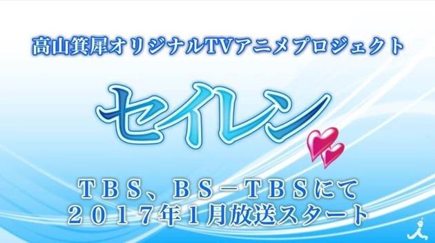 TVアニメ セイレン アマガミ 2017年1月放送決定
