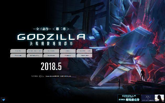 GODZILLA (アニメ映画)の画像 p1_21