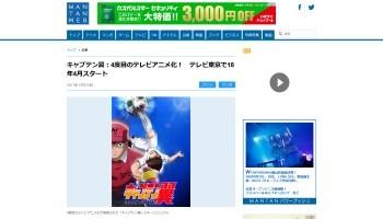 キャプテン翼 テレビアニメ化