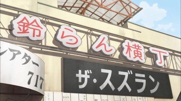 「ひなこのーと」12話 (40)
