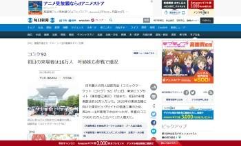 コミケ92 初日 来場者 16万人