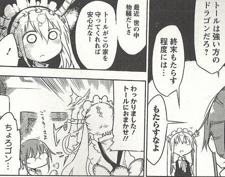 小林さんちのメイドラゴン 京アニ 2017冬アニメ