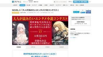 小説 コンテスト NOVEL0 KADOKAWA