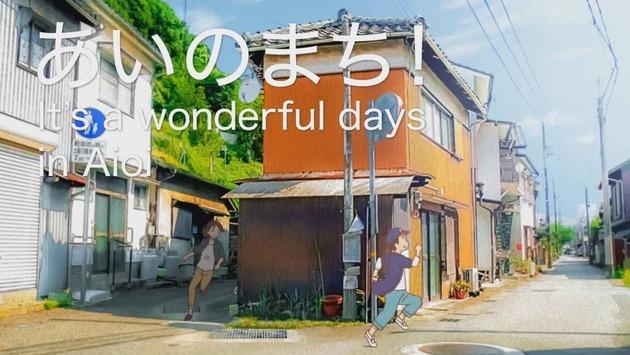 兵庫県相生市 移住促進アニメ ニュース