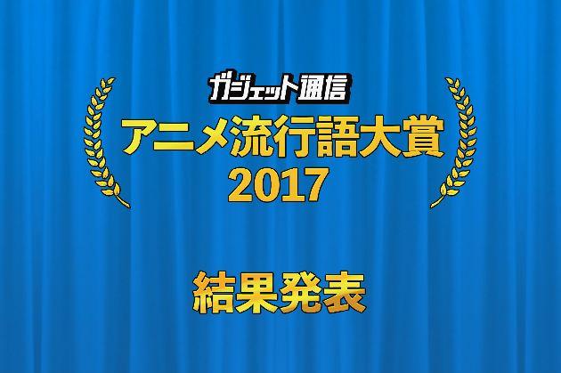 アニメ流行語大賞