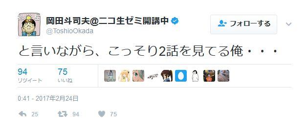 岡田斗司夫 けものフレンズ