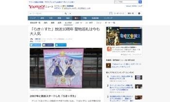 らき☆すた 放送10周年