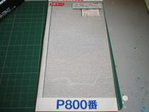 IMGP1687