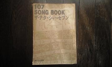 107ソングブック