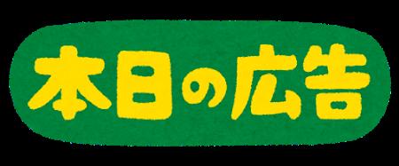 pop_honjitsuno_koukoku