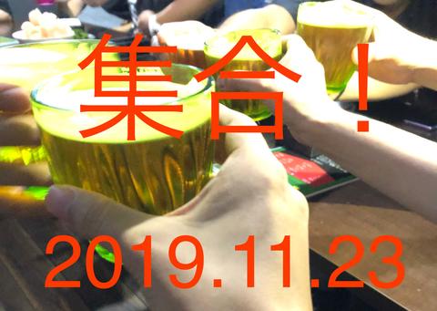 11月23日新橋に全員集合!