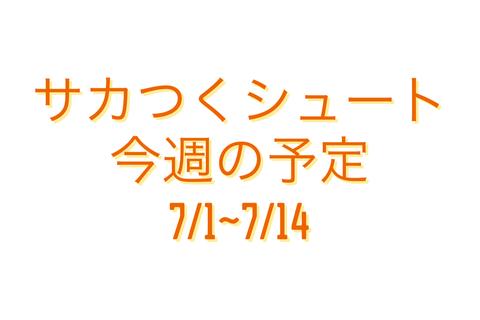 【随時更新】サカつくシュート今週の予定7月1日~7月14日