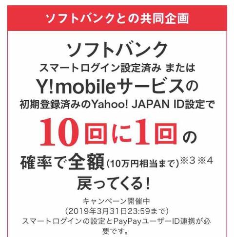 ※12/5追記 PayPayサカつくユーザーにもお得じゃね?説