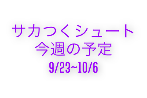 【随時更新】サカつくシュート今週の予定9/23~10/6