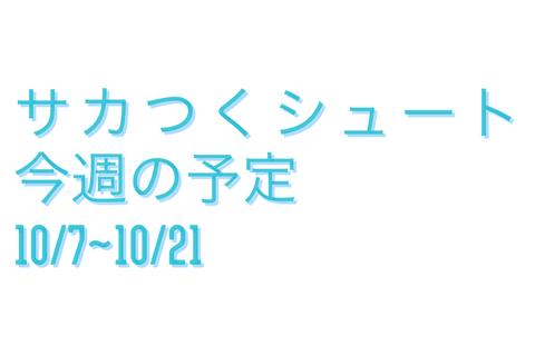 【随時更新】サカつくシュート今週の予定10/7~10/21
