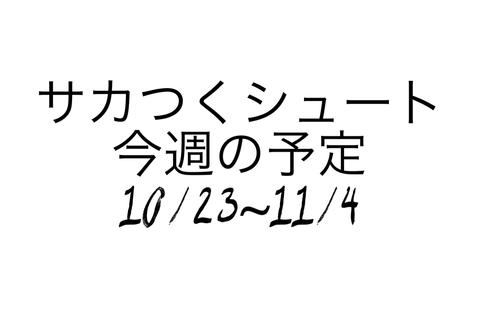 【随時更新】サカつくシュート今週の予定10/23~11/4